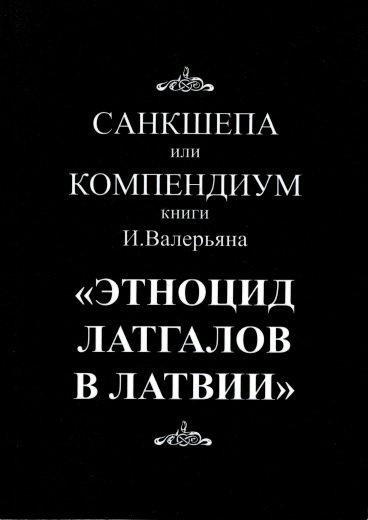 """Санкшепа или   Компендиум книги И.Валерьяна """"Этноцид латгалов в Латвии"""""""