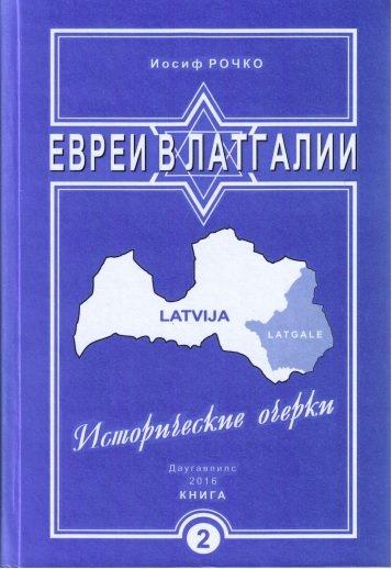 Рочко Иосиф Евреи в Латгалии (историчецкие очерки, книга вторая)