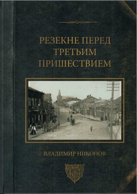 Никонов Владимир Резекне перед третьим пришествием
