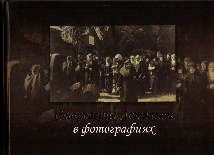 Никонов Владимир Староверие Латгалии в фотографиях