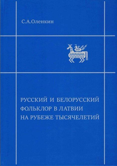 Оленкин С.А. Русский и белорусский фольклор в Латвии на рубеже тысячелетий