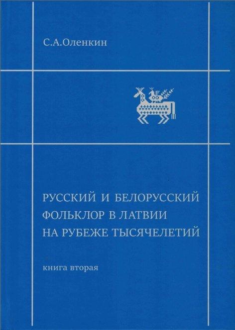 Оленкин С.А. Русский и белорусский фольклор в Латвии на рубеже тысячелетий - книга