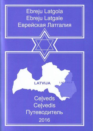 Ebreju Latgola Ebreju Latgale Еврейская Латгалия - Ceļveds Ceļvedis Путеводитель
