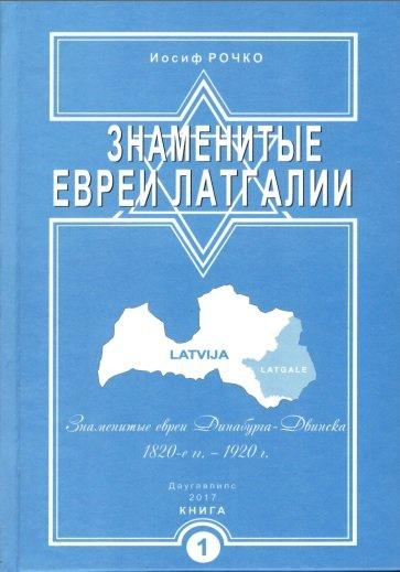 Рочко Иосиф Евреи в Латгалии (историчецкие очерки, книга первая)