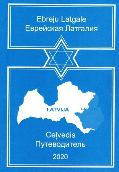 Ebreju Latgale Еврейская Латгалия - Ceļvedis Путеводитель